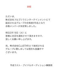 平成ラストアイドルオーディション公式 At Hlia2019 Twitter