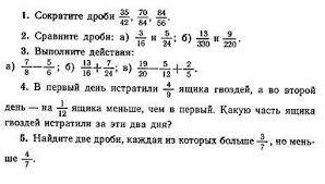 Контрольная работа по математике класс Тема Умножение и  Контрольная по математике 6 класс обыкновенные дроби