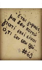 46823369 Pin By Ilektraki On Its Greek To Me Tattoo Quotes