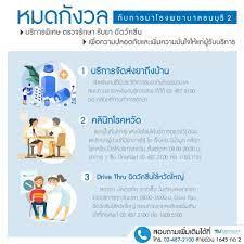 บริการพิเศษตรวจรักษา รับยา ฉีดวัคซีน - โรงพยาบาลธนบุรี 2 (Thonburi 2  Hospital)