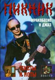 """Книга: """"Группа <b>Пикник</b>. Альбом """"<b>Мракобесие и</b> джаз"""""""". Купить ..."""