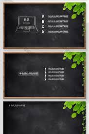 Teaching Powerpoint Backgrounds Blackboard Style Chalk Word Courseware Design Education