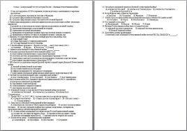 Контрольный тест по истории России Великая Отечественная война  Контрольный тест по истории России Великая Отечественная война