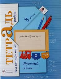Русский язык класс тетрадь для контрольных работ для учащихся  Купить Петленко Л В Русский язык 3 класс тетрадь для контрольных