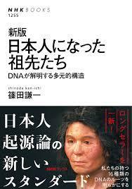 ネアンデルタール 人 日本 人