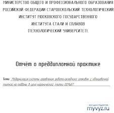Отчеты по практике Сайт для студентов МИСиС и других вузов  Отчёт о преддипломной практике