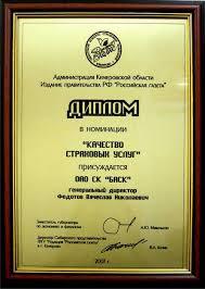 Награды ОАО СК БАСК   номинация Качество страховых услуг