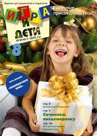 <b>Igra</b> i deti 8 2014 light by Zuza Kids - issuu