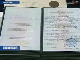 Как проверить диплом в казахстан Порядок выдачи дубликатов дипломов спо rating 5 5 based on 279 votes Порядок выдачи дубликатов дипломов спо Несовершеннолетние оющиеся ix классов