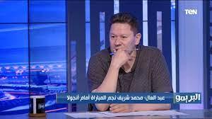 رضا عبدالعال: كل الفرق بتطور إلا منتخب مصر ومحمد شريف نجم مباراة انجولا