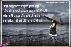 Motivational Quotes On Love Failure In Hindi With Meri New Shayari