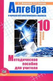 Алгебра класс Учебники по математике 1