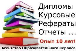 Курсовые Обучение курсы репетиторство в Петропавловск kz Курсовые дипломные работы сдача сессий
