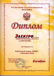 Дипломы Диплом 8 ой ежегодной специализированной выставки Электро 2006 За участие в выставке