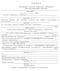 Волков Ю Г Диссертация Подготовка защита оформление  Приложение 15