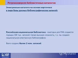 Презентация на тему Корпорация Электронный Архив опыт создания  20 Электронные