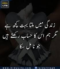Quotes Wallpaper In Urdu 52 Find Hd Wallpapers For Free