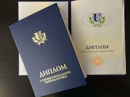 Покупка диплома в России простое решение для всех желающих