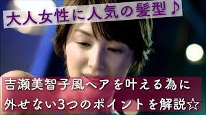 吉瀬美智子さんの髪型をオーダーする時に外せない3つのポイントを解説