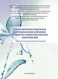 Акушерство и гинекология ФОТЕК Екатеринбург  Ультразвуковая кавитация в профилактике и лечении акушерско гинекологических заболеваний