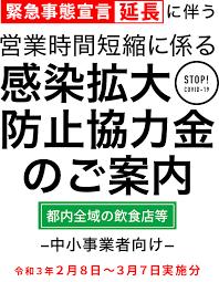 東京 都 時短 要請 協力 金