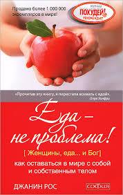 "Книга ""<b>Еда</b> - <b>не проблема</b>! Как оставться в мире с собой и ..."
