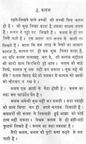 an essay about mother mother essay in hindi language surfingmadonna org