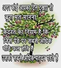 Aaj Ka Suvichar In Hindi Aaj Ka Vichar Good Thought About Life In