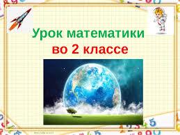 Презентация урока математики по теме Делимое делитель класс  Урок математики во 2 классе
