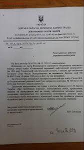 Одесская область глава райсовета в Раздельной оппозиционер  1 Глава Раздельнянского