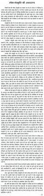essay on folk culture in hindi