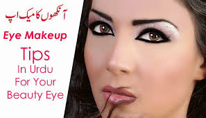 eye makeup tips in urdu for your beauty eye look