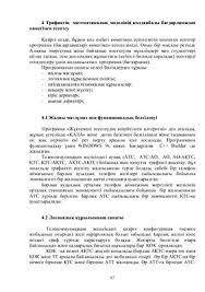 Анализ методов маршрутизации вызовов и оптимизация расчета трафика  Анализ методов маршрутизации вызовов и оптимизация расчета трафика на междугородной сети на казахском языке