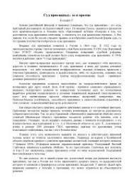 Реферат на тему Суд присяжных за и против docsity Банк Рефератов Реферат на тему Суд присяжных за и против