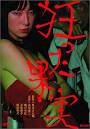 蜷川みほの最新ヌード画像(17)