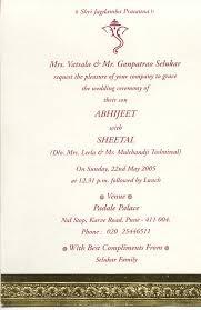 wedding invitation msg in marathi font ~ yaseen for Wedding Invite Wordings For Whatsapp slogans for wedding invitation cards in marathi indian wedding invitation wording for whatsapp