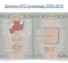 Дипломы менеджера купить диплом по профессии менеджер Диплом НПО училище 2008 2012