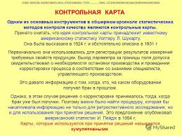 Презентация на тему ОТКРЫТОЕ АКЦИОНЕРНОЕ ОБЩЕСТВО РОССИЙСКИЕ  18 КОНТРОЛЬНАЯ