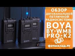 Петличная радиосистема <b>Boya</b> BY-<b>WM8 Pro</b>-K2 обзор от ...