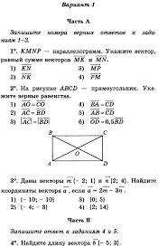 Контрольно измерительные материалы по геометрии класс Контрольная работа №1 Метод координат
