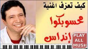 631- تعليم عزف اغنية محسوبكو انداس - ايمان البحر درويش - YouTube