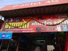 Ganpati Mobile Shop, Bhokardan HO ...