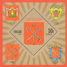 Stamp: <b>Coat of Arms</b> of <b>St</b>. Petersburg (Russia) (<b>Coats</b> of Arms of ...