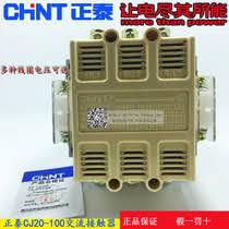 华南正泰销售中心 контактор переменного тока 220в промышленное напряжение cj20 100 Аутентичные контрольный Департамент контактор