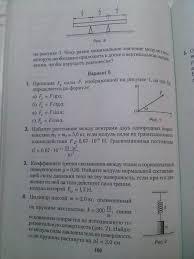 Решеба Контрольно измерительные материалы по физике Форум  3717939 jpg 149kb