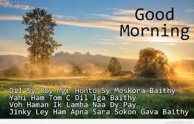 good morning hindi e messages