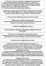 СОСТАВ ПОКАЗАТЕЛЕЙ ИНТЕГРИРОВАННОЙ КОРПОРАТИВНОЙ ОТЧЕТНОСТИ  Структура интегрированного корпоративного отчета собственная разработка на основании 1 6