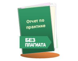 Гомель Автор Заказать дипломную курсовую отчет без посредников Заказать отчет по практике без посредников