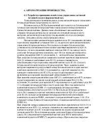 Технологический агрегат Автоматизация производства Разделы  Автоматизация производства Разделы дипломного проекта Реконструкция производства в третьем пролете ОАО Гомельжелезобетон
