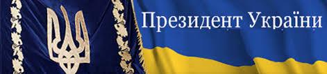 Картинки по запросу президент україни НАЗВА